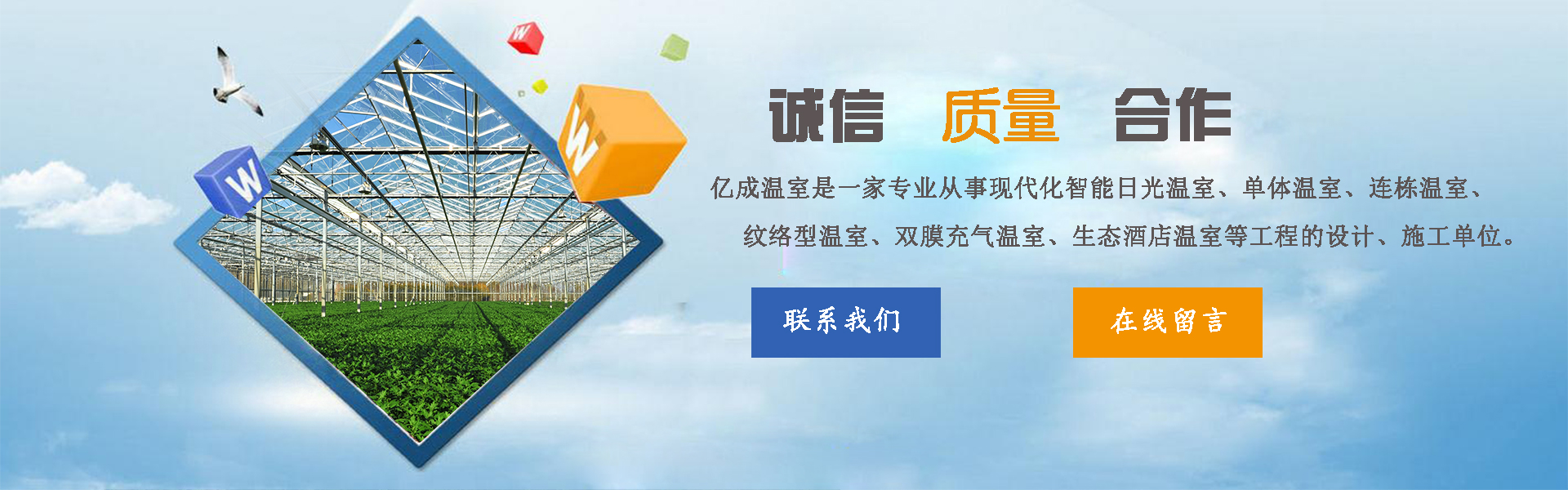 青州市亿成温室工程有限公司