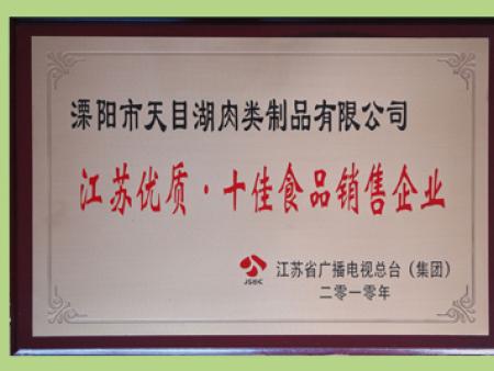 江苏·十佳食品销售企业