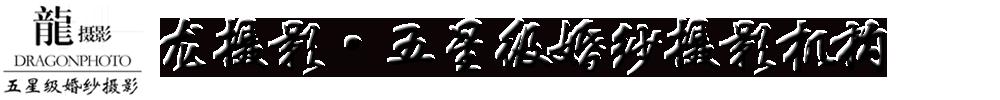 朝阳尊爵龙摄影有限公司