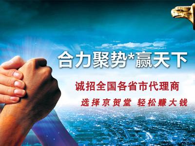 河南京贺堂生物技术有限公司|京贺堂生物|河南手足病外  用产品专卖|河南手足病生物医药专卖