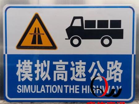 驾校指示牌