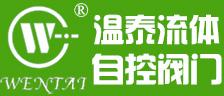上海温泰流体自控阀门有限公司