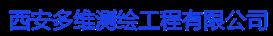 西安多维测绘工程有限公司