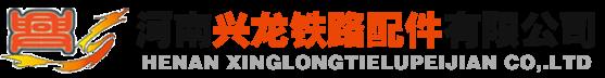河南興龍鐵路配件有限公司