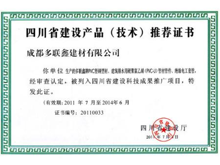 四川省建设产品(技术)推荐证书