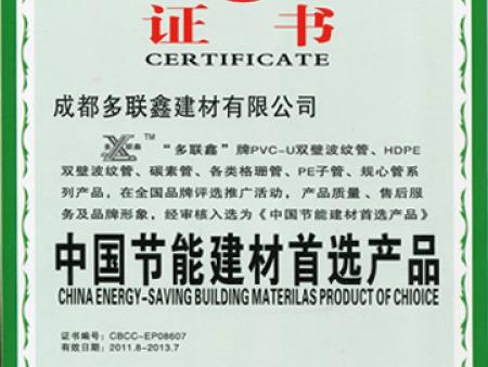中国节能建材首选产品证书