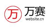 深圳市万赛实业有限公司