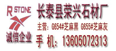 长泰县荣兴石材厂