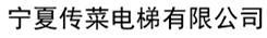 宁夏传菜电梯秒速赛车官网
