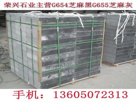 芝麻黑G654石材