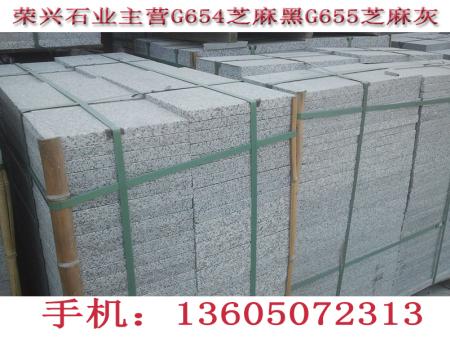 芝麻灰G655石材
