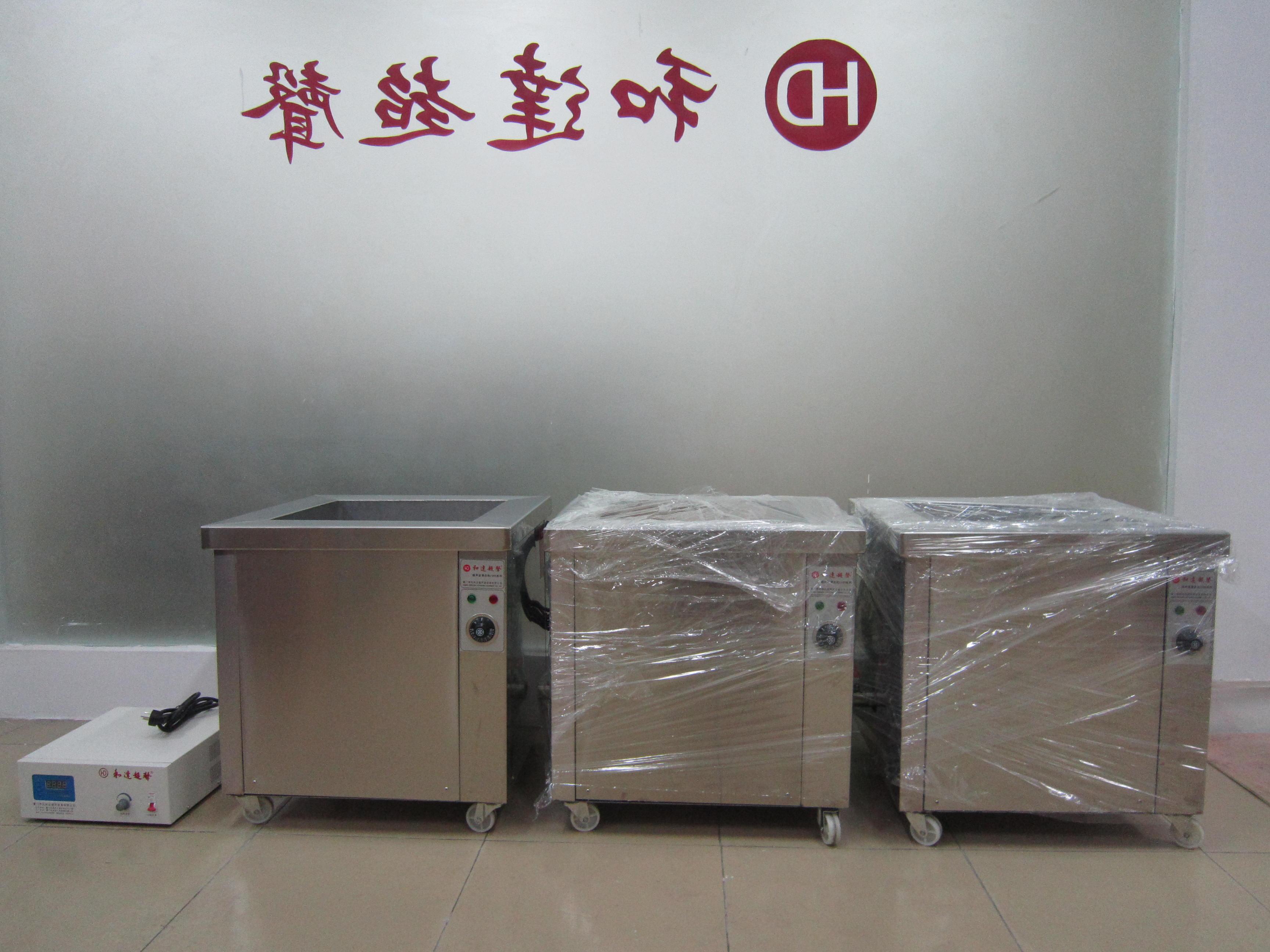 通用型超声波清洗机