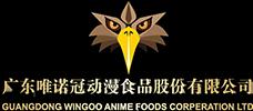 广东唯诺冠动漫食品股份有限公司
