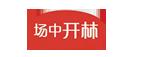上海場開化工有限公司