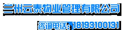 千亿国际娱乐qy223云泰物业管理有限公司