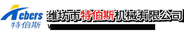 潍坊市特伯斯机械有限公司