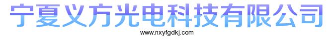 宁夏义方光电科技有限公司