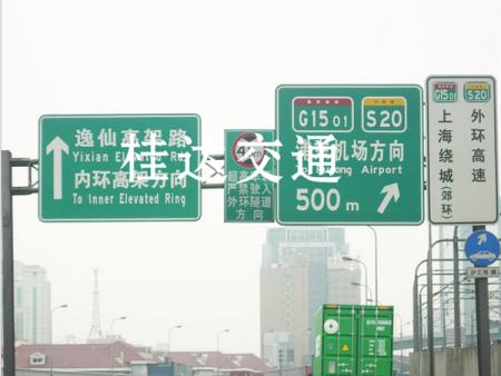 南宁万博体育网址app万博官网app苹果版下载 道路指示牌