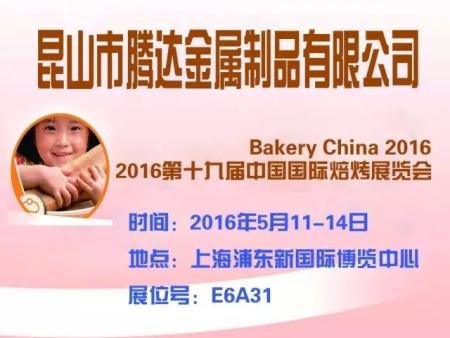 昆山騰達罐業2016第十九屆中國國際焙烤展覽會邀請函