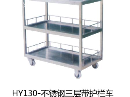 HY130-ballbet三层带护栏车