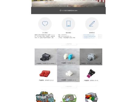 鹤壁山城区双扶塑料制品厂