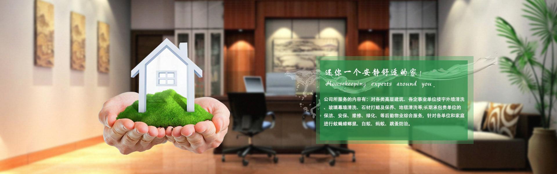 武汉家清物业网站首页形象图-还您一个舒适的家