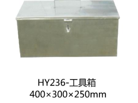 HY236-工具箱
