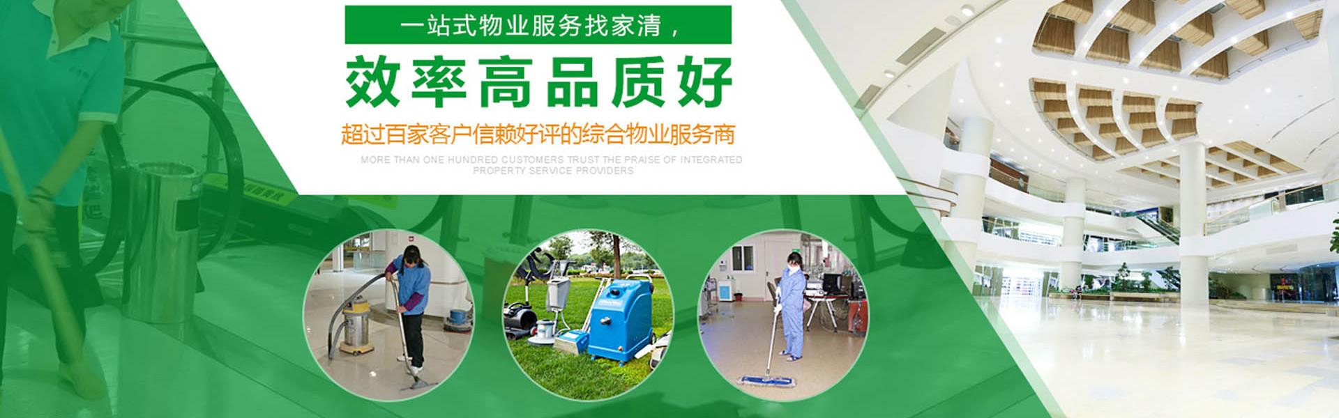 武汉家清物业网站首页形象图-一站式物业服务