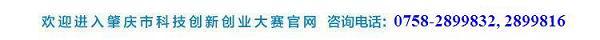 肇庆市科技创新创业大赛组委会