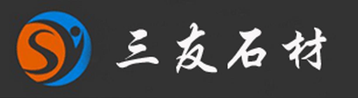 长泰县三友石材经营部