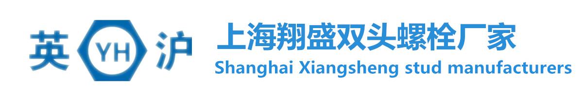 上海翔盛緊固件有限公司