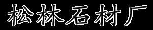 凌海松林石材厂