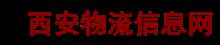 西安物流信息网