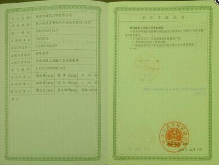 资质证书副本2