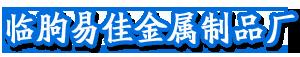 临朐易佳金属制品厂