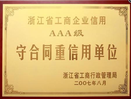 信用AAA级'守合同重信用'单位