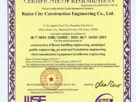 iso世标认证证书英文