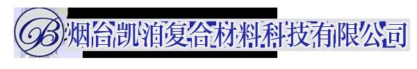 煙台凱泊複合材料科技有限公司