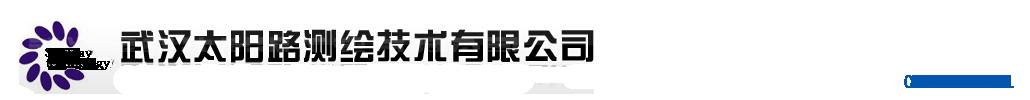 武汉太阳路测绘技术有限公司