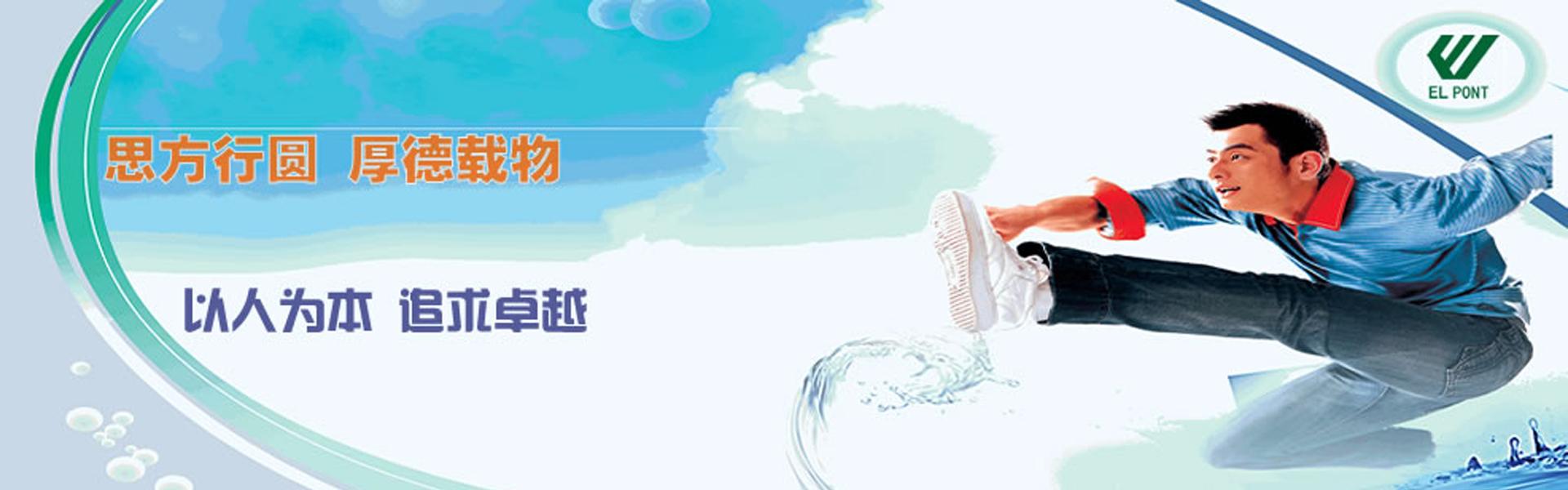 武汉爱邦辐照技术网站首页大图之二