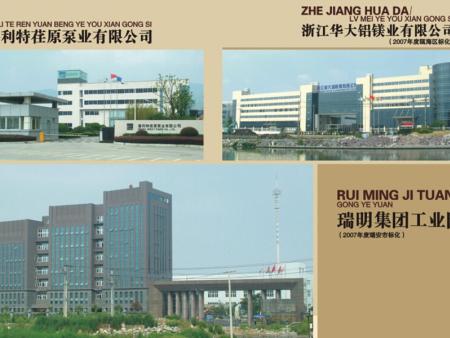 瑞明集团工业园