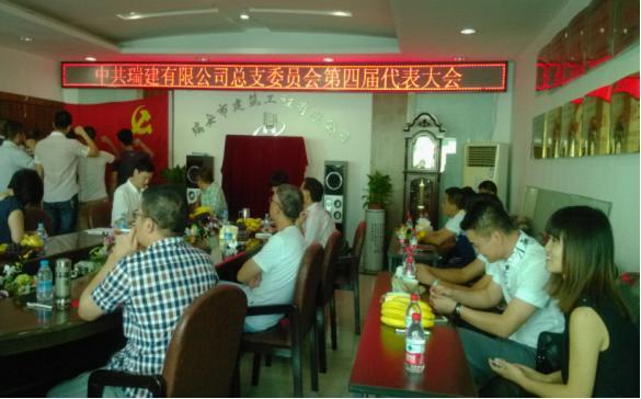 中共瑞建有限公司總支委員會第四屆代表大會