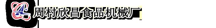 周村欣昌食品機械廠