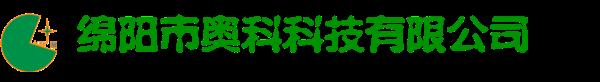 綿陽市奧科科技有限公司