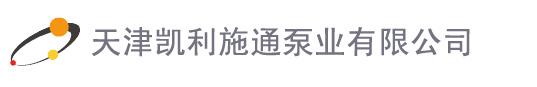 天津凯利施通泵业有限公司