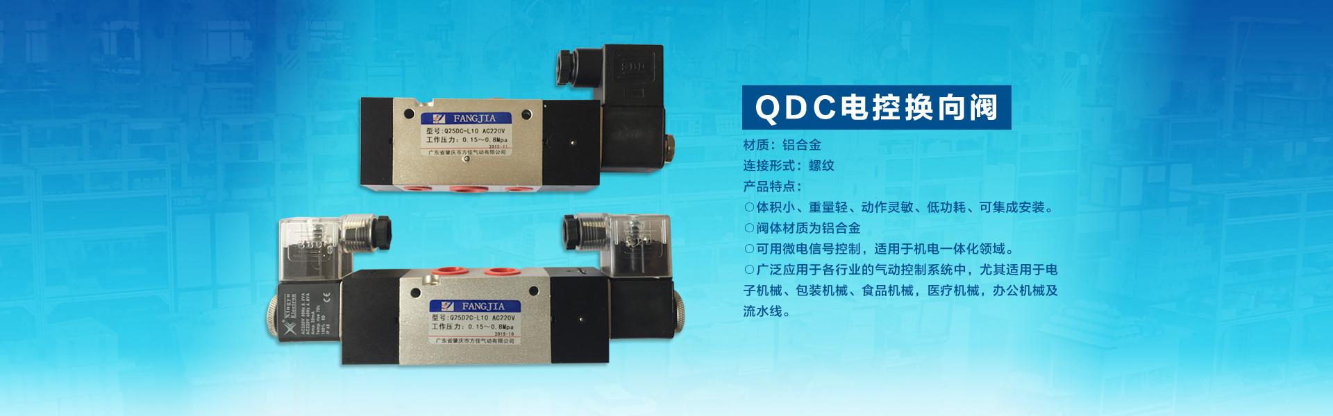 廣東肇慶氣動元件廠-DQK電磁閥