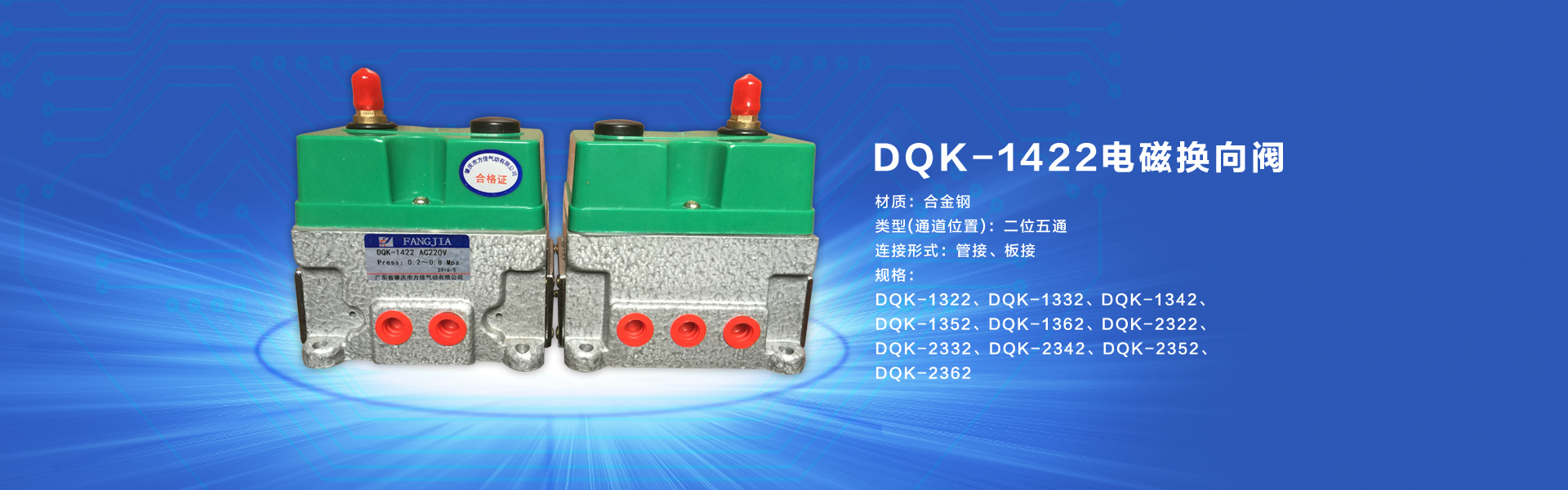 广东肇庆气动元件厂-DQK电磁阀