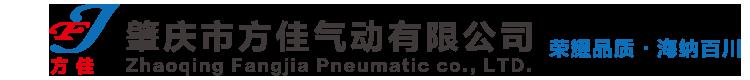 肇庆龙8国际手机pt网龙8国际手机pt网气动有限公司