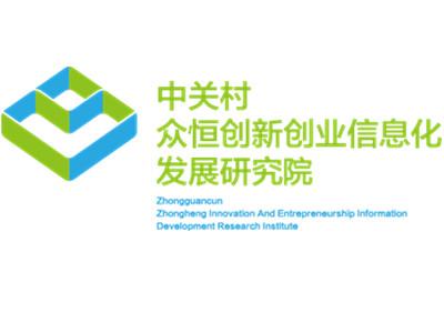 中关村众恒创新创业信息化发展研究院