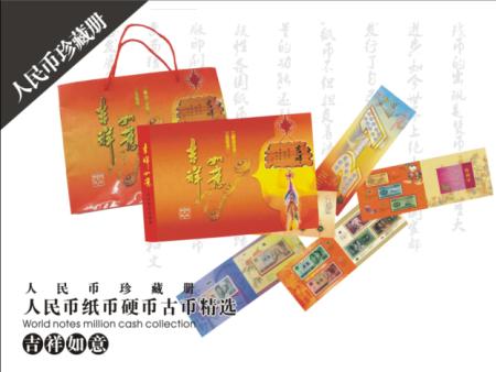 人民币收藏册——吉祥如意(小小四)